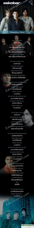 แปลเพลง Someone New - Eskobar