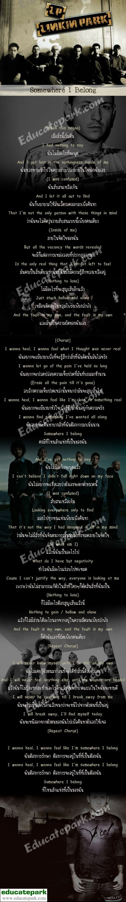 แปลเพลง Somewhere I Belong - Linkin Park