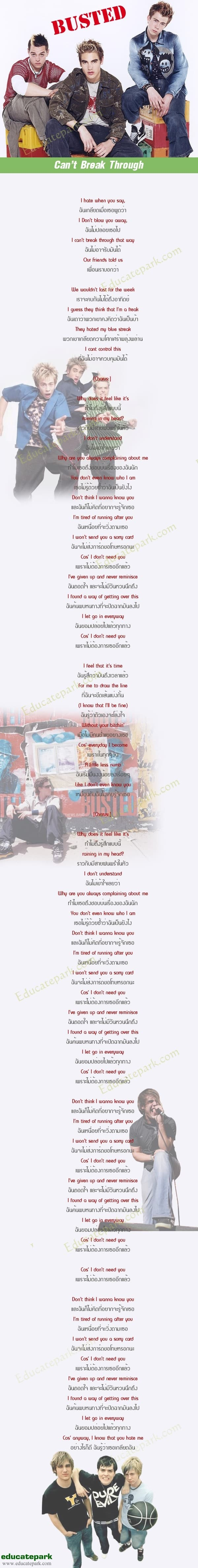 แปลเพลง Can't break through - busted