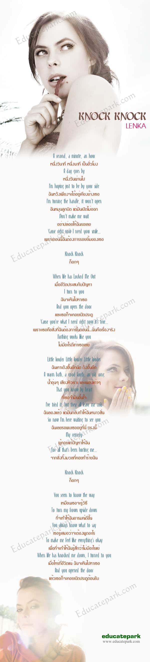แปลเพลง Knock Knock - Lenka