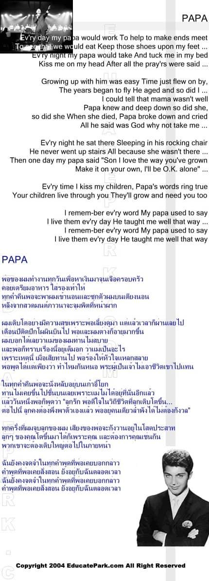 แปลเพลง Papa - Paul Anka