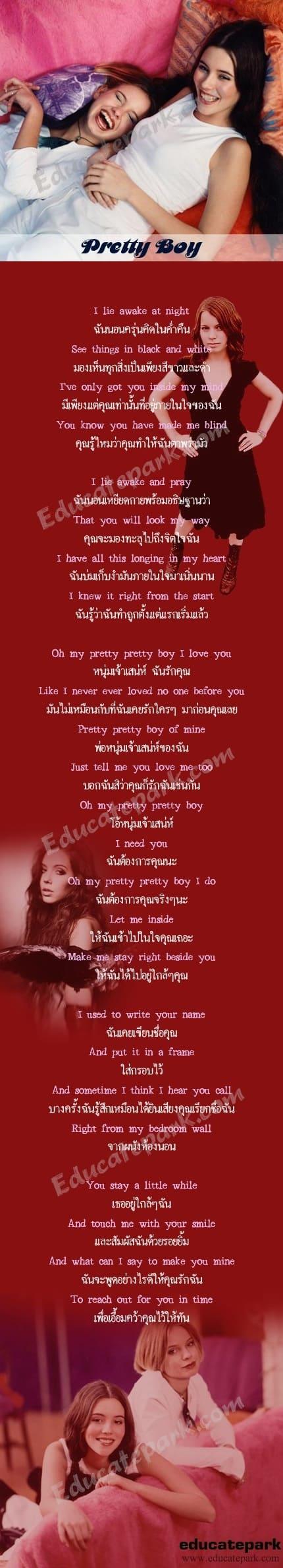 แปลเพลง Pretty Boy - M2M