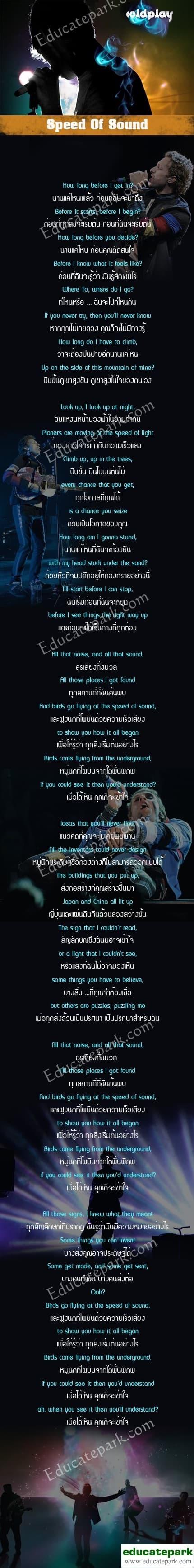 แปลเพลง Speed Of Sound - Coldplay