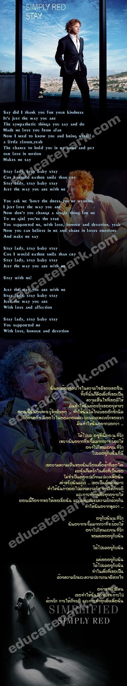 แปลเพลง Stay - Simply Red