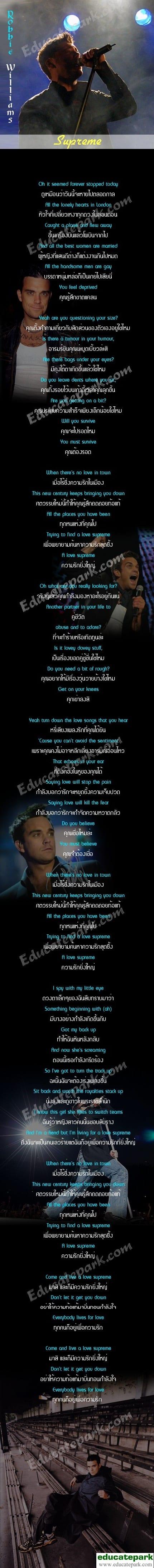 แปลเพลง Supreme - Robbie Williams