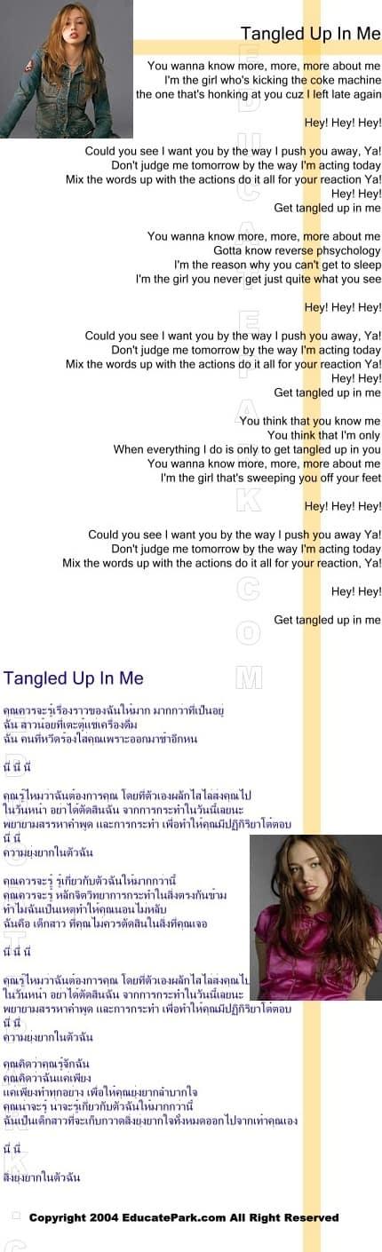 แปลเพลง Tangled Up In Me - Skye Sweetnam