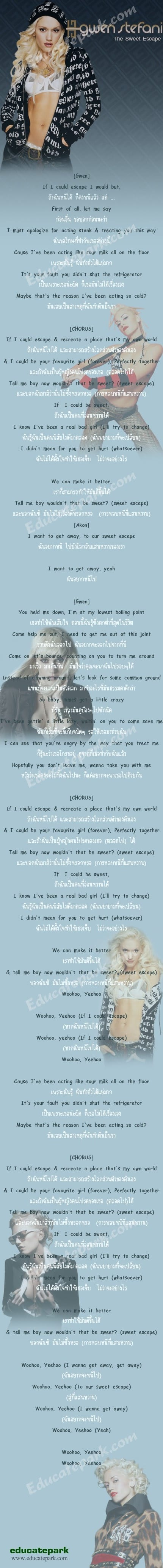 แปลเพลง The Sweet Escape - Gwen Stefani