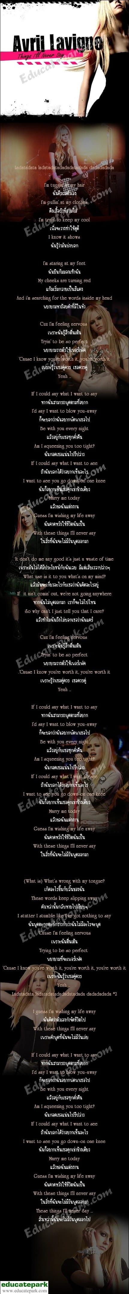 แปลเพลง Things I'll Never Say - Avril Lavigne