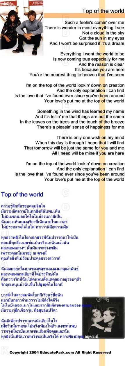 แปลเพลง Top of the world - Carpenters