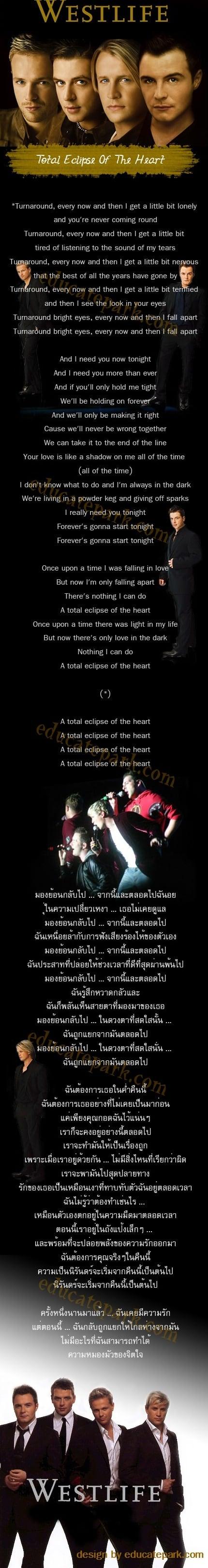 แปลเพลง Total Eclipse Of The Heart - Westlife