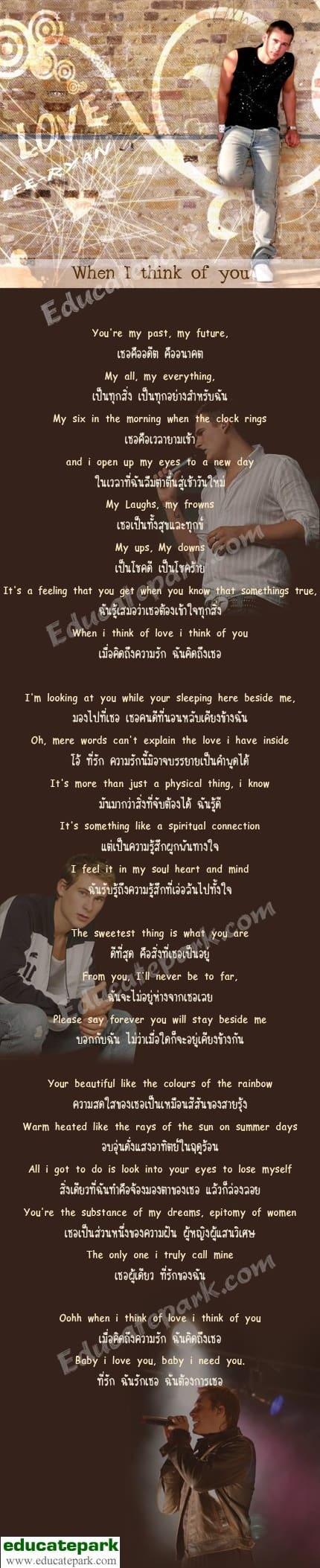 แปลเพลง When I Think Of You - Lee Ryan