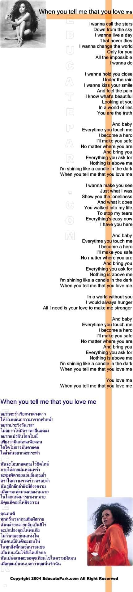 แปลเพลง When You Tell Me That You Love Me - Diana Ross