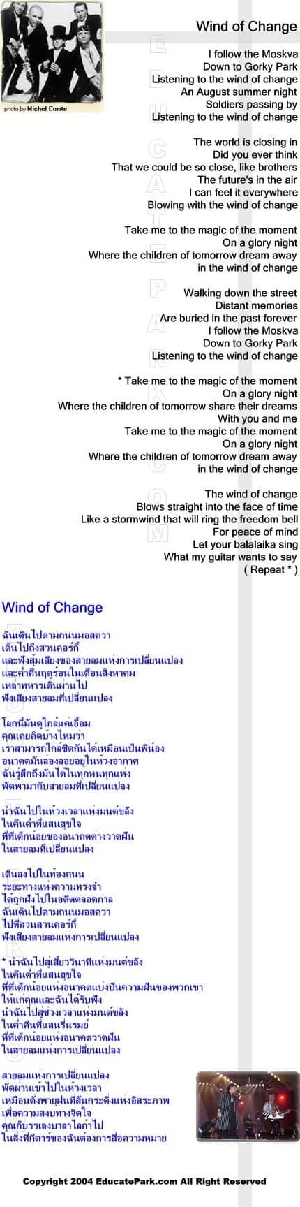 แปลเพลง Wind Of Change - Scorpions