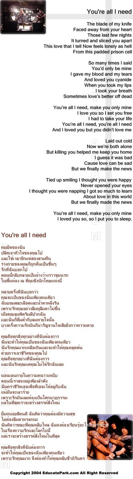 แปลเพลง You're All I Need - Mötley Crüe