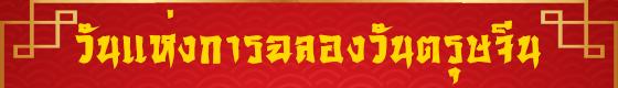 สิบห้าวันแห่งการฉลองวันตรุษจีน