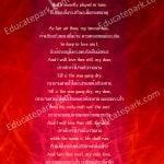 A Red Red Rose | Robert Burns