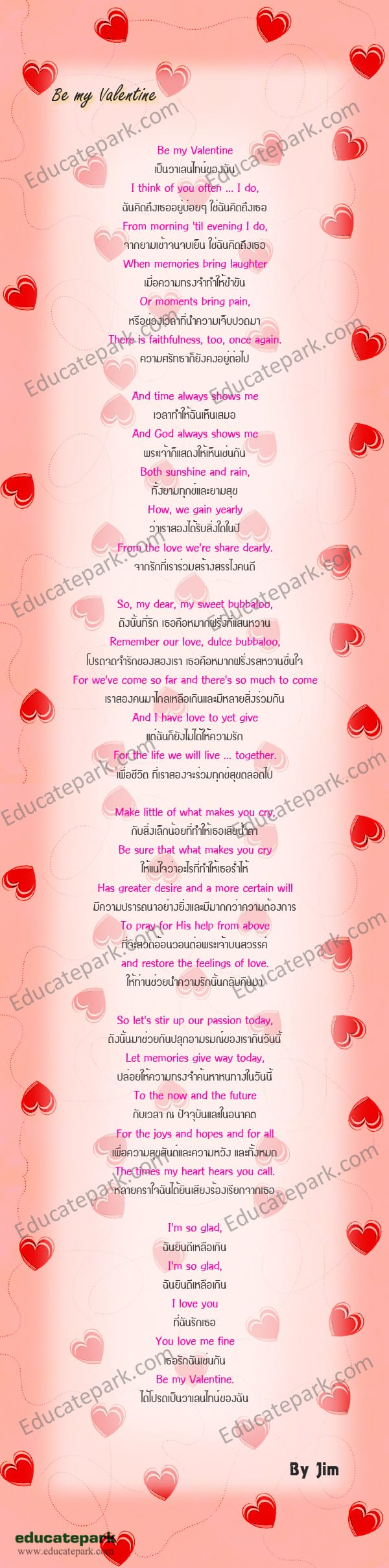 บทกลอน Be My Valentine - Jim