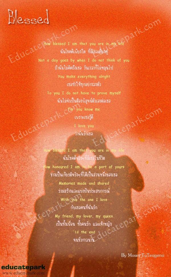 บทกลอน Blessed - Moses Tu Tesigens