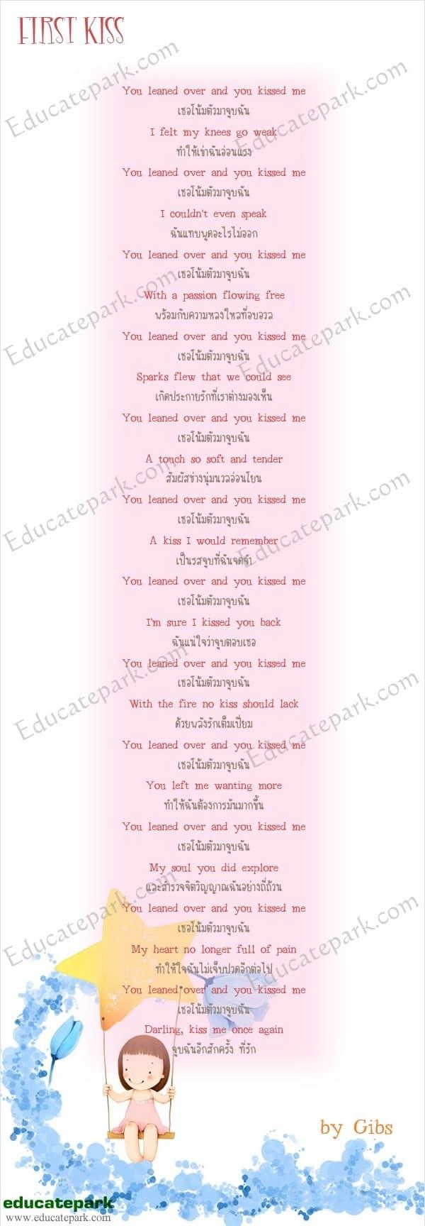 บทกลอน First Kiss - Gibs