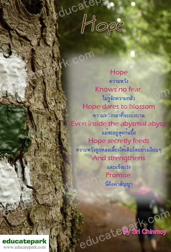 Hope - Sri Chinmoy