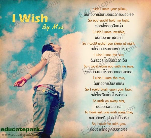 I wish - Mia