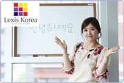 เรียนภาษาเกาหลีที่ Lexis
