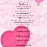 บทกลอน Love - Mercy Akindele