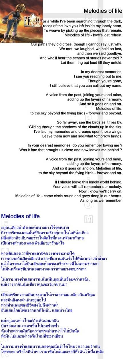 แปลเพลง Melodies of life - Emiko Shiratori