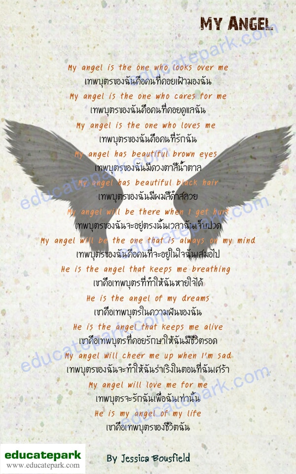 my-angel-jessica-bousfield