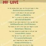 บทกลอน My Love - Kisha Helton