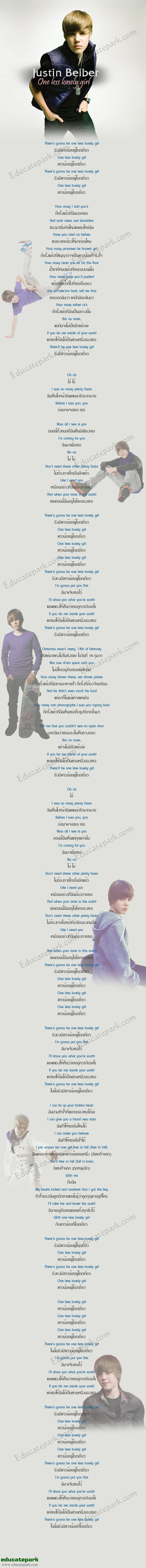 แปลเพลง One Less Lonely Girl - Justin Bieber