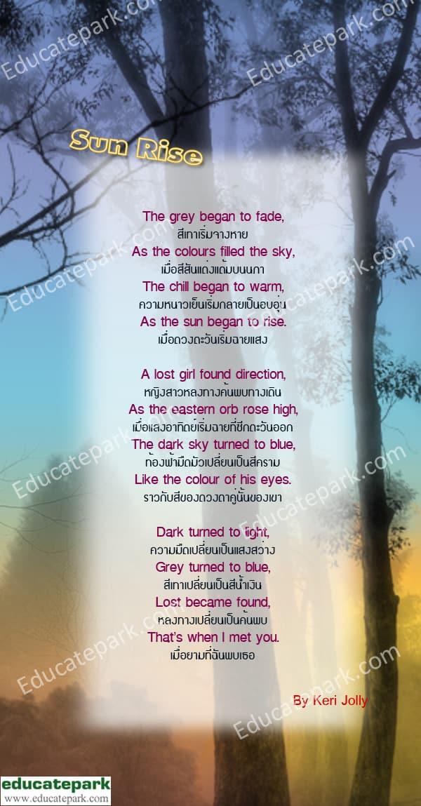 Sun Rise - Keri Jolly