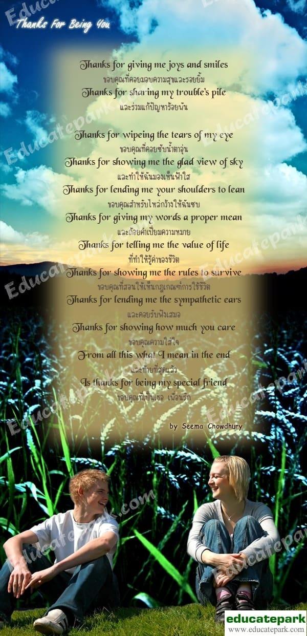บทกลอน Thanks for Being You - Seema Chowdhury