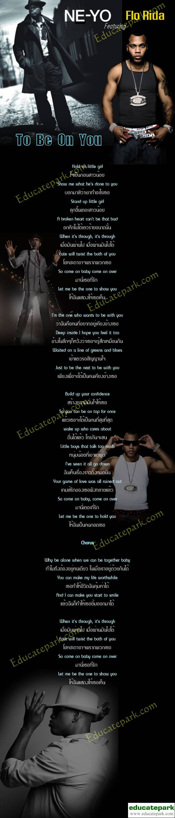 แปลเพลง To Be On You - Ne-Yo featuring Flo Rida