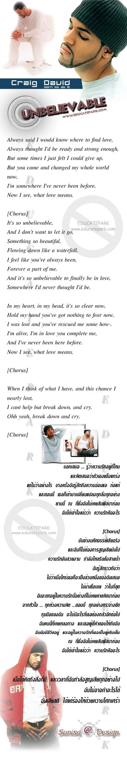 แปลเพลง Unbelievable - Craig David
