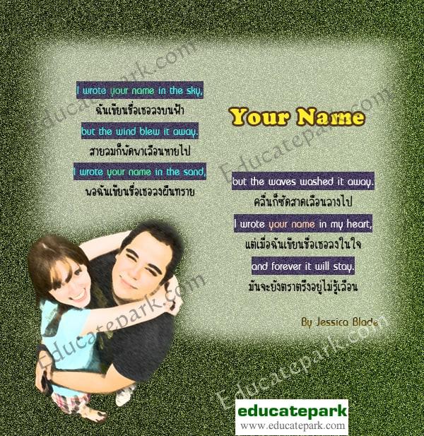 Your Name - Jessica Blade