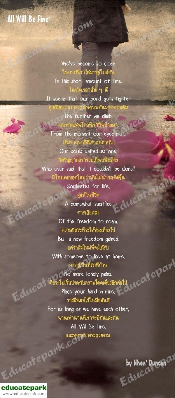 บทกลอน All Will Be Fine - Nhea Duncan