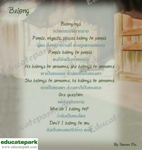 บทกลอน Belong - Steven Piz