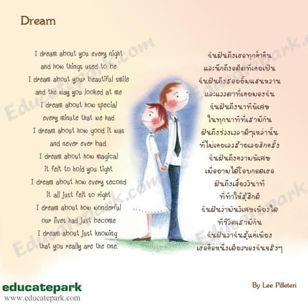 บทกลอน Dream - Pilleteri