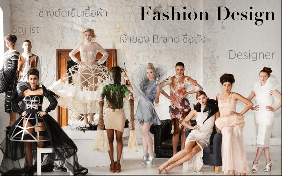 เรียนแฟชั่นดีไซน์ที่สิงคโปร์ Fashion Design