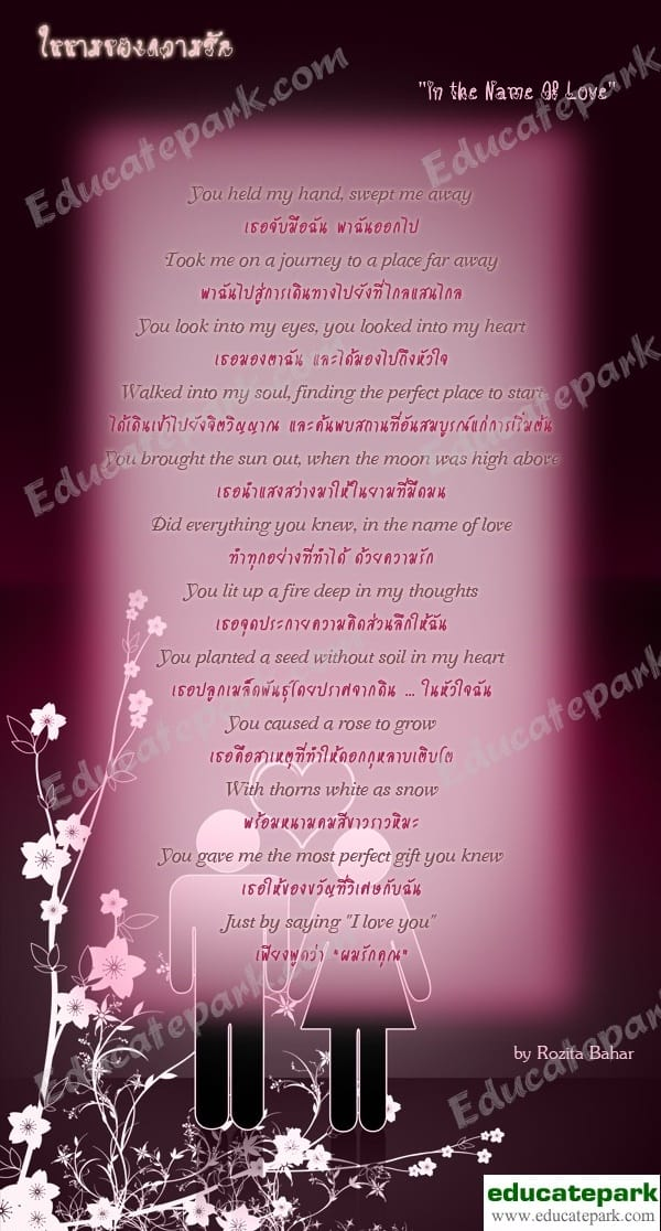 บทกลอน In The Name Of Love - Rozita Bahar