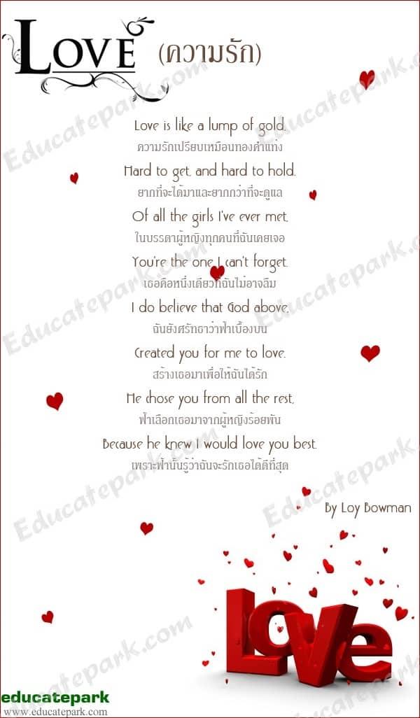 บทกลอน Love - Loy Bowman