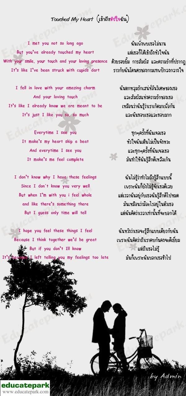 บทกลอน Touched My Heart - Admin