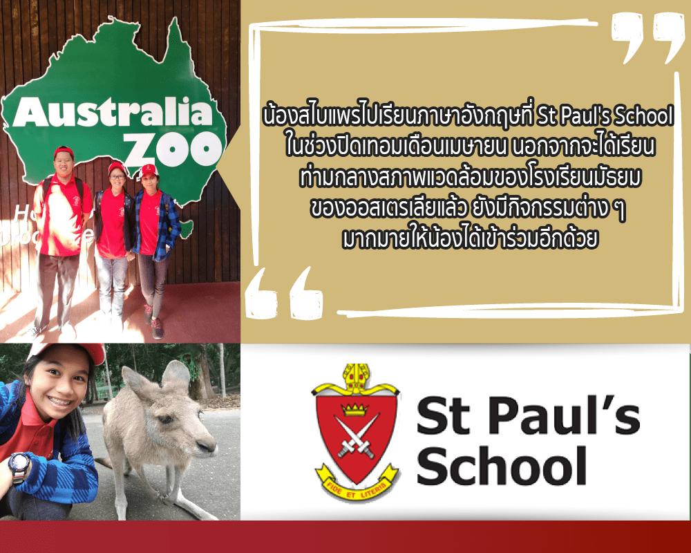 น้องที่เคย เรียนซัมเมอร์ ที่ออสเตรเลีย สำหรับเด็ก 2018