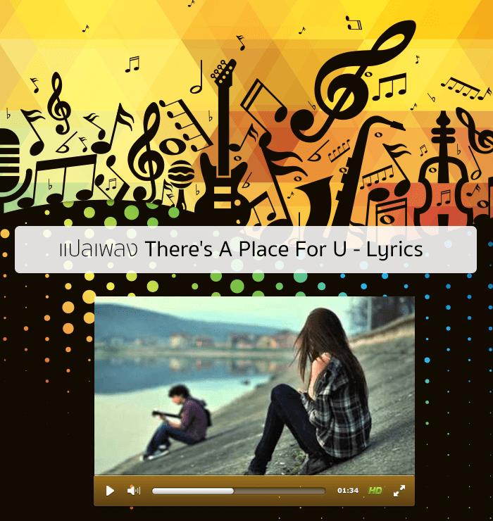 แปลเพลง There's a place out there for us - Lyrics