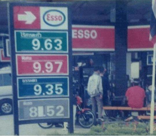 ราคาน้ำมันเมื่อก่อน