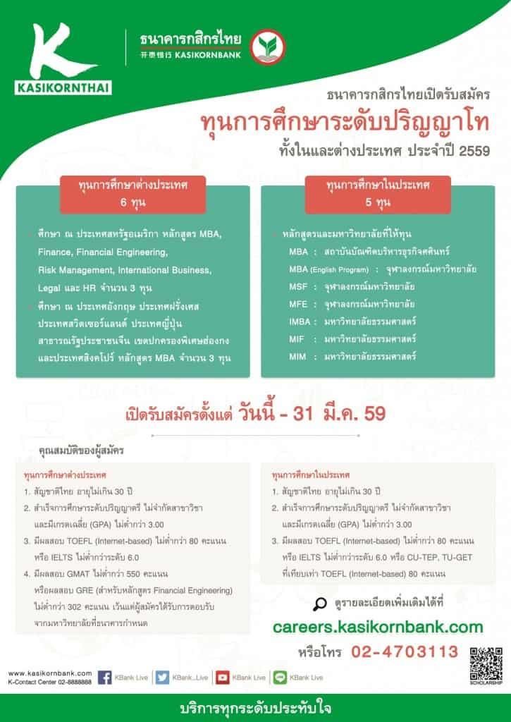 KBank Scholarship2016_poster