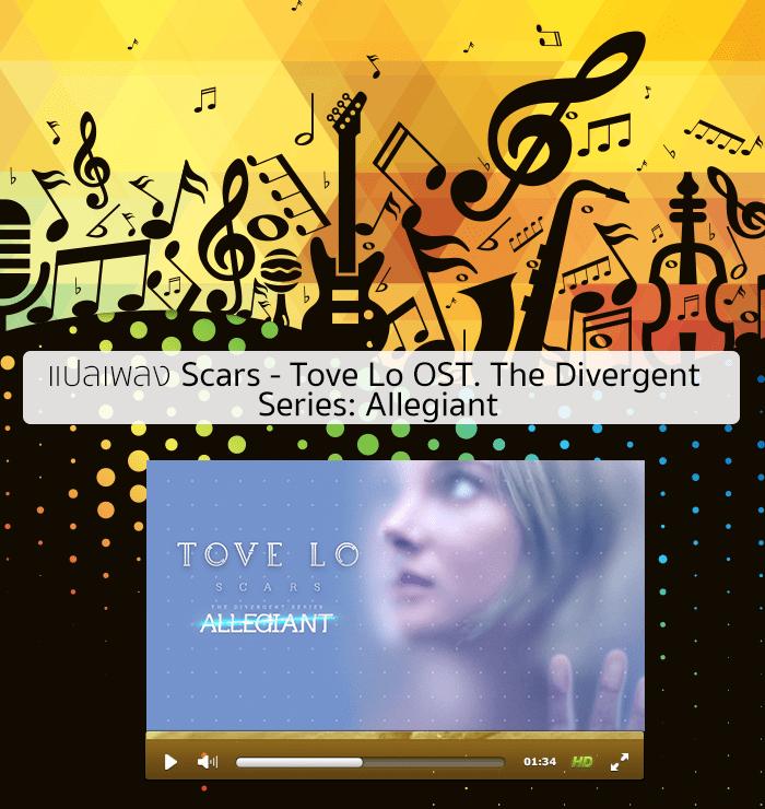แปลเพลง Scars - Tove Lo OST. The Divergent Series- Allegiant
