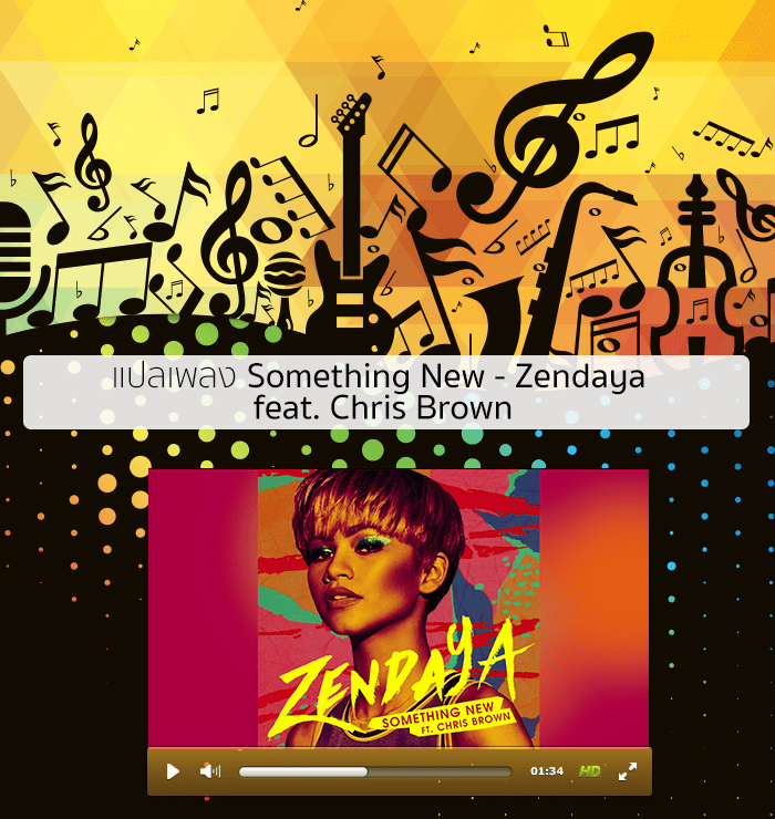 แปลเพลงSomething New - Zendaya feat. Chris Brown