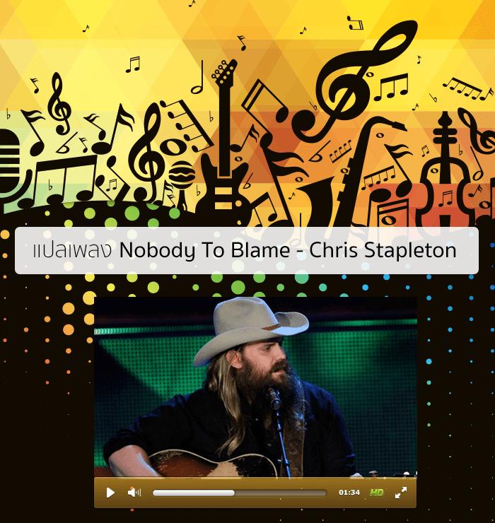 แปลเพลงNobody To Blame - Chris Stapleton